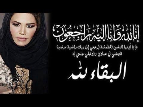 عاجل - الموت يفجع الفنانة الإماراتية أحلام