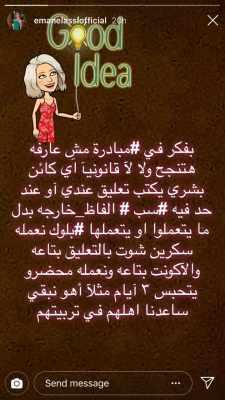 """وشم غريب يضع إيمان العاصي في صفوف الماسونية… والفنانة """"تفك طلاسمه""""!! .. شاهد"""