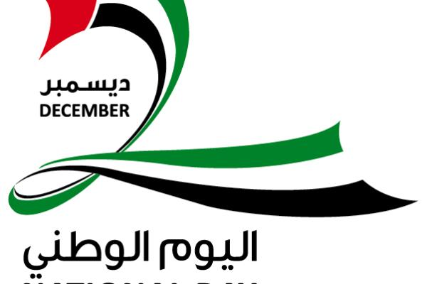 موعد العيد الوطني لدولة الإمارات العربية المتحدة