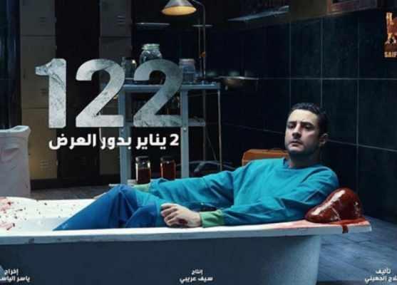 """تعرف على إيرادات فيلم """"122"""" بعد أسبوعين من طرحه"""