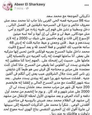 عبير الشرقاوي : محمد سعد نصب علي وضربني !! تفاصيل مثيرة بالصور