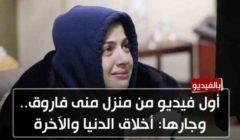 شاهدوا أول فيديو من منزل منى فاروق... وجارها: أخلاق الدنيا والآخرة .. تفاصيل مثيرة للقضية!!