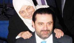 العمة بهية.. امرأة حديدية تدير لبنان من حرملك «آل الحريري»