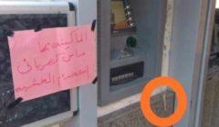 """""""صراف آلي يعمل بخشبة"""" صورة هزت مواقع التواصل بمصر.. و ردود أفعال كوميدية !! .. شاهد"""