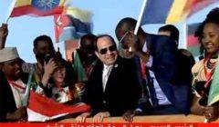 السيسي يصل مقر احتفالية ترؤس مصر للاتحاد الأفريقي