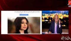 بالفيديو - لماذا دخل عمرو أديب على خط الأزمة بين هيفاء وهبي وأفيخاي؟!