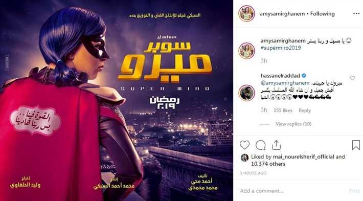 """بالصور- إيمي سمير غانم بطلة خارقة على الملصق الرسمي لـ""""سوبر ميرو"""": ربنا يستر"""
