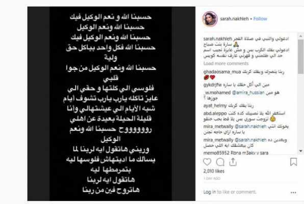 """سارة نخلة تهاجم زوجها: """"هاتروح فين من ربنا؟"""" .. ماذا حدث؟!!"""