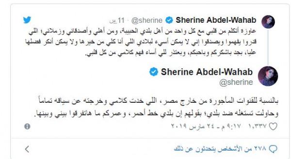 """شيرين عبد الوهاب تفجر مفاجأة: الفيديو """"ممنتچ""""وهذا ما قلته حرفياً ؟!! .. بالصور"""