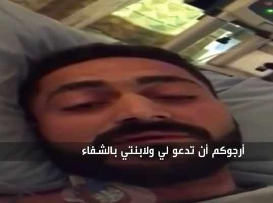 فيديو مؤثر… الأردني المصاب في نيوزلندا يطلب الدعاء لابنته