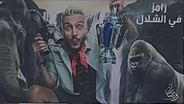 """شاهد بالفيديو - البرومو الرسمي لـ """"رامز في الشلال""""  رمضان 2019"""