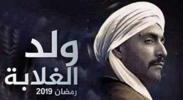 رمضان 2019 .. ياسمين صبري تبحث عن والدها في حكايتي.. والحزن يخيم على السقا في ولد الغلابة