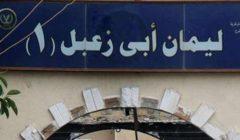 قطاع السجون ينظم ندوة ثقافية للسجناء بليمان أبو زعبل عن فضل شهر رمضان