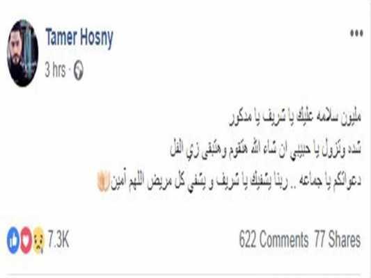 """تامر حسني يطالب جمهوره بالدعاء لشريف مدكور: """"شدة وتزول يا حبيبي"""""""