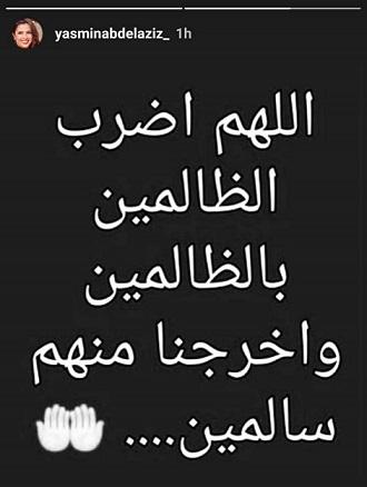 ياسمين عبدالعزيز توجه رسالة قوية اللهجة وتغيظ طليقها بهذه الصور !! .. شاهد
