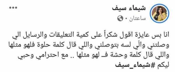 أول تعليق من شيماء سيف بعد حلقتها مع رامز في الشلال ؟!