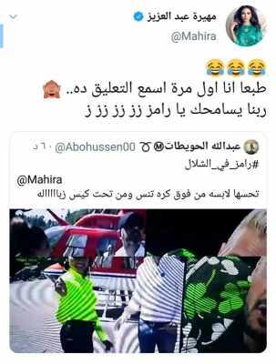 """""""تحسها لابسة كيس زبالة"""" .. أول تعليق من مهيرة عبد العزيز بعد سخرية رامز جلال منها ؟!! .. بالصور"""