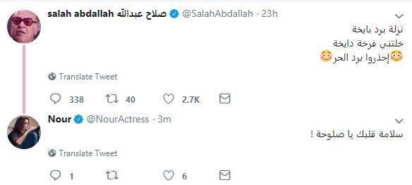 """بعد تعرضه لوعكة صحية.. نور لـ""""صلاح عبدالله"""": سلامة قلبك يا صلوحة"""