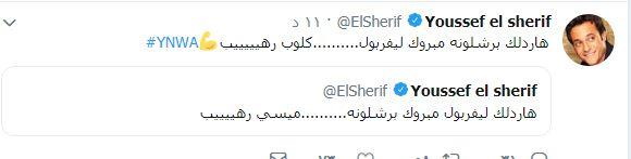 ضحكة صلاح وكلوب الرهيب.. بالصور تعليقات نجوم الفن على تأهل ليفربول لنهائي الأبطال ؟!
