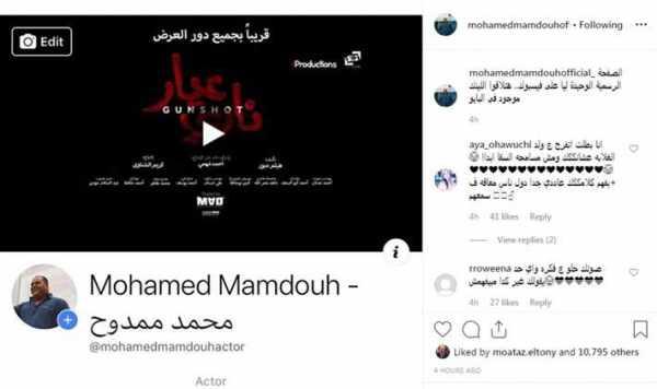 محمد ممدوح يكشف حقيقة حساباته الرسمية عبر مواقع التواصل الاجتماعي؟!