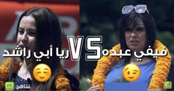 """بالفيديو- فيفي عبده vs ريا أبي راشد.. مواجهة كوميدية في برنامج """"رامز في الشلال"""""""