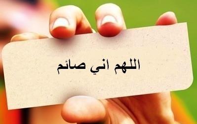8 مبطلات إذا فعلها المسلم يصبح صومه باطلا.. ما هي؟