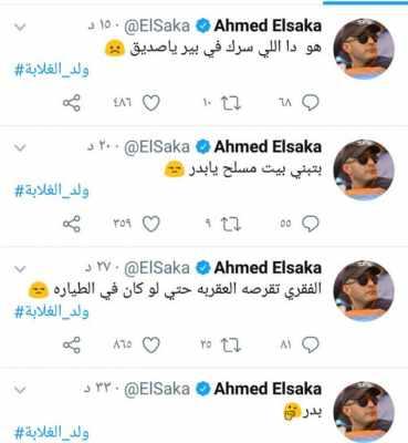 """شاهد بالصور - أحمد السقا يثير ضجة على السوشيال ميديا بتعليق مثير عن""""ولد الغلابة"""""""