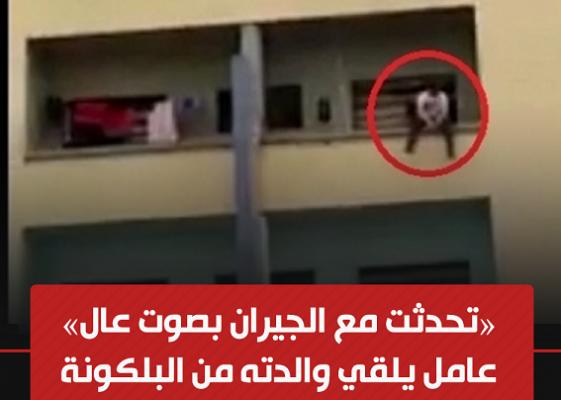 صادم... عامل يلقي والدته من البلكونة في نهار رمضان.. تحدثت مع الجيران بصوت عال !!! .. بالتفاصيل