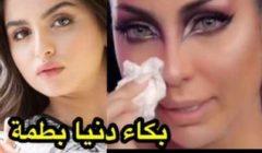 المغربية دنيا بطمة تبكي على الهواء وتطلب السماح من حلا الترك !!! .. ماذا حدث؟!