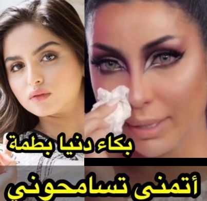 المغربية دنيا بطمة تبكي على الهواء وتطلب السماح من حلا الترك !!! .. ماذا حدث؟!   اخبارنا اليوم