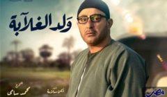 """أحمد السقا يكشف سبب ظهوره بالنظارة والوزن الزائد في """"ولد الغلابة"""" - إليكم التفاصيل"""