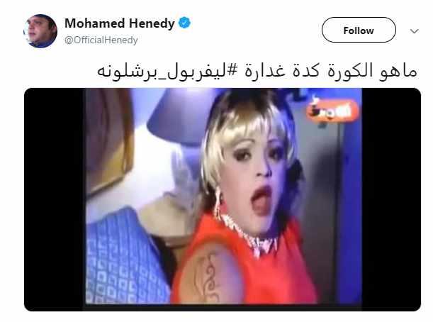 شاهد سخرية محمد هنيدي من رباعية ليفربول على برشلونة !! .. بالصور