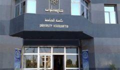 جامعة حلوان تدين حادث العريش: لن ينال من ثقة المصريين في جيشهم وقيادتهم