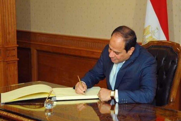 قرار جمهوري بالموافقة على انضمام مصر إلى الميثاق العربي لحقوق الإنسان