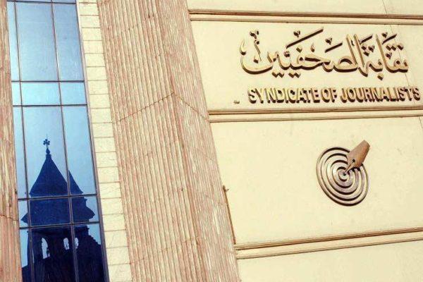 """الشئون العربية بـ""""الصحفيين"""" تؤكد دعم مصر للدول الأفريقية المكافحة للفساد"""
