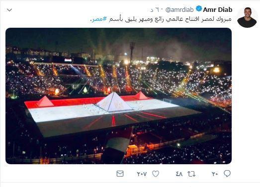 أول تعليق من عمرو دياب على حفل افتتاح الأمم الأفريقية - ماذا قال؟؟