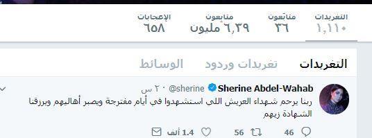 """شيرين تنعي شهداء العريش: """"ربنا يرزقنا الشهادة زيهم"""""""