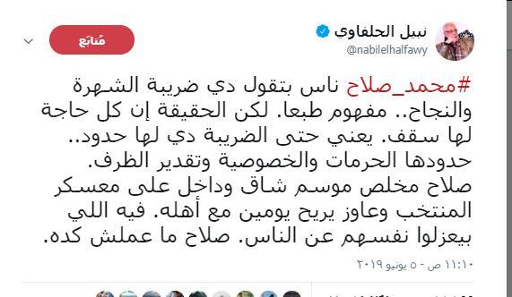 هكذا علق نبيل الحلفاوي على أزمة محمد صلاح وصلاة العيد ؟!!