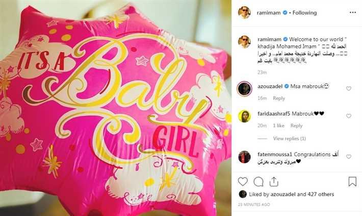 صورة - محمد إمام أب لأول مرة ... اختار لابنته هذا الاسم ؟!