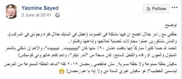 لماذا لم تعرض حلقة ياسمين الخطيب مع رامز في الشلال؟!! .. إليكم الأسباب