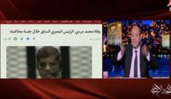 """عمرو أديب عن جنازة محمد مرسي: """"هو موت وخراب ديار؟"""".. بالفيديو"""