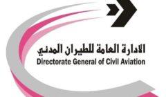 الطيران المدني الكويتي: حل أزمة 800 متضرر من حجوزات السفر الملغاة لمصر