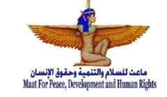 """""""ماعت"""" تطالب بالوقوف بقوة ضد الدول الراعية للإرهاب"""