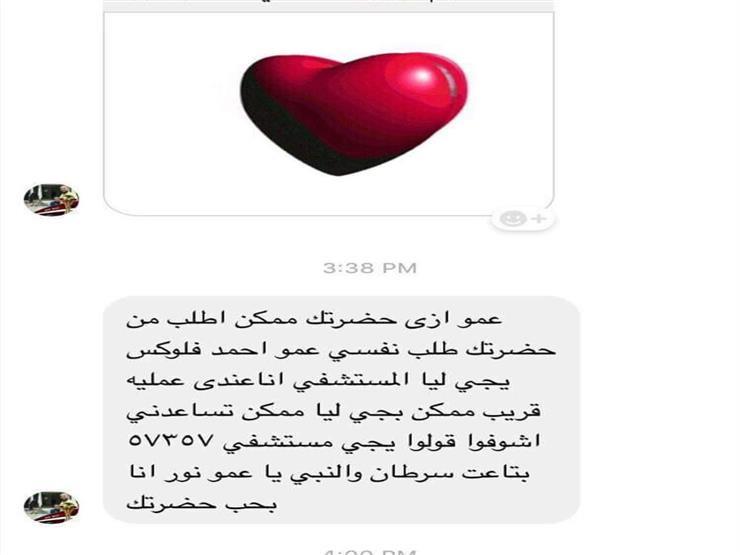 أحمد فلوكس يلبي طلب طفل مريض بالسرطان - شاهد بالفيديو