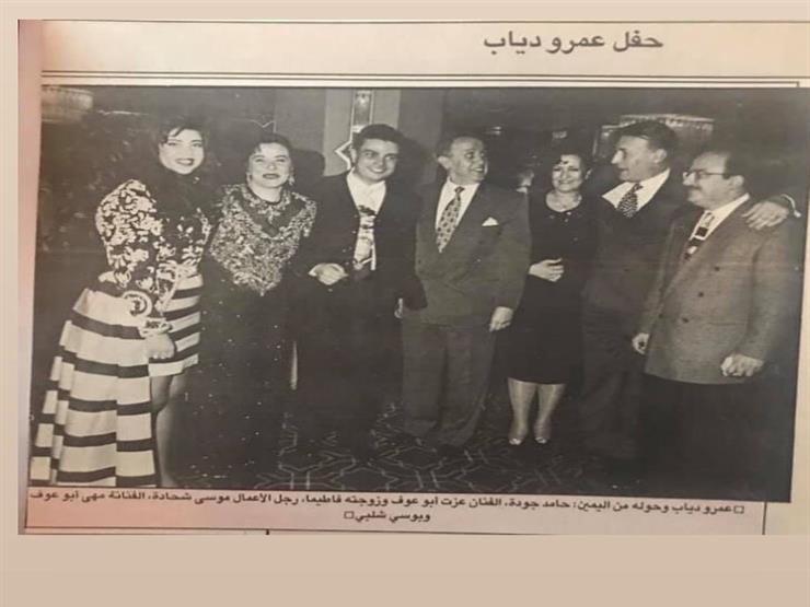 صورة نادرة .. عزت أبو عوف وزوجته في حفل لعمرو دياب - شاهد