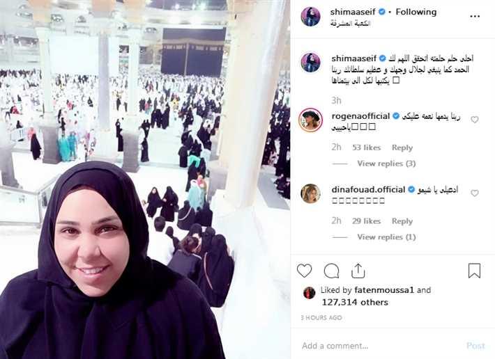 شيماء سيف من أمام الكعبة المشرفة:  أحلى حلم حلمته .. شاهد بالصور