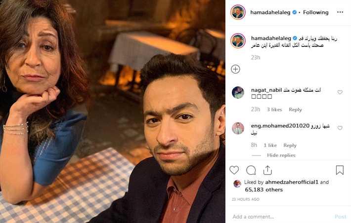 حمادة هلال يسخر من العجوز آيتن عامر.. هكذا ترد عليه !! .. شاهد بالصور
