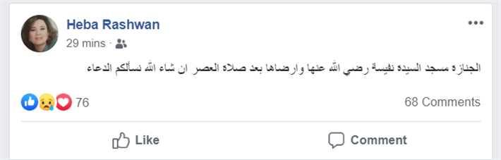 وفاة زوجة الفنان رشوان توفيق ووالدة الإعلامية هبة رشوان ... وهذا موعد الجنازة ومكانها .. بالصور