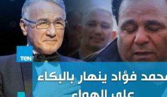 فنان مصري ينهار على الهواء بسبب وفاة عزت ابو عوف .. ونعاه بطريقة مؤثرة - شاهد بالفيديو