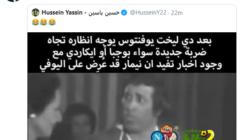 بن عياد يمازح حسين ياسين على التويتر بعد صفقة دي ليخت واحتمالية وجود ضربة قادمة لليوفينتوس